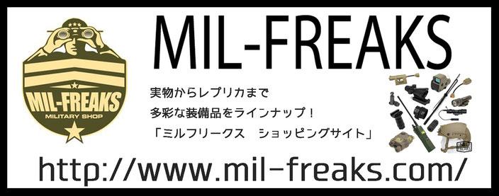 ミリタリーショップ MIL-FREAKS